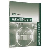 投资项目评估(第3版)