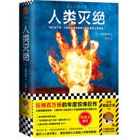 人类灭绝(横扫整个日本勇夺4冠的科幻小说!我们是毁灭世界的人,也是守护世界的人。)