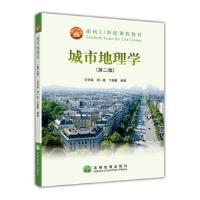 城市地理学 第二版 第3版 许学强 周一星 宁越敏 高等教育出版社 地理类和土建类专业本科生教材 城市地理学课程