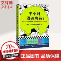半小时漫画唐诗2(漫画科普开创者二混子新作!Quan网粉丝700万!看起来都是笑点,其实都是考点!)