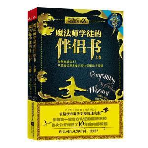 魔法师学徒的伴侣书:如何施展法术?从蓝魔法到黑魔法的16堂魔法实践课