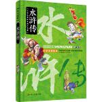 水浒传 四大名著 小学生 成长必读 绘本