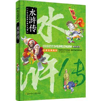 水浒传 四大名著 小学生 成长必读 绘本中国四大名著之一,必读经典