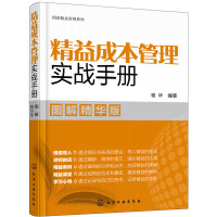 图说精益管理系列--精益成本管理实战手册(图解精华版)