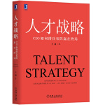 人才战略:CEO如何排兵布阵赢在终局
