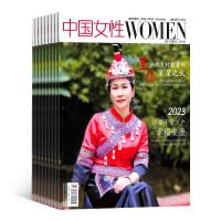 中国女性 全年12期订阅2019年11月起订全年订阅 杂志铺