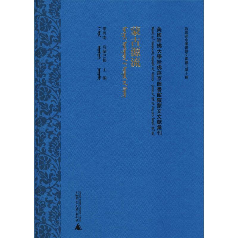 蒙古源流 广西师范大学出版社