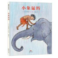 小象猛犸――精装 4-5-6-7-8岁 异域风情 大象 友谊 帮助他人 热爱自然 蒲蒲兰绘本馆 旗舰店 绘本