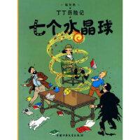 [二手旧书9成新]丁丁历险记 七个水晶球(比)埃尔热 9787500794547 中国少年儿童出版社