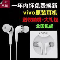 vivo耳机X23 X21 NEX X20 X9plus Z3 x21i入耳式原装手机通用正品