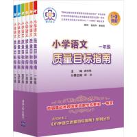小学语文质量目标指南 一至六年级(套装共6本)