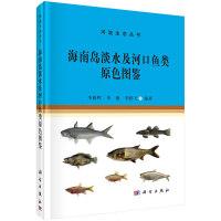 海南岛淡水及河口鱼类原色图鉴