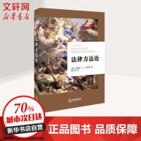 法律方法论 中国法律图书有限公司