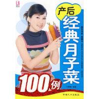 产后经典月子菜100例