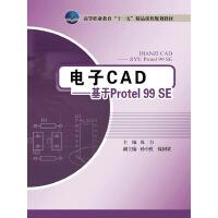 电子CAD――基于 Protel 99 SE