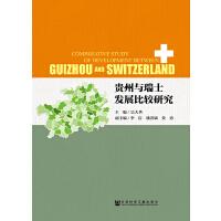贵州与瑞士发展比较研究