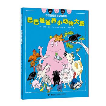 巴巴爸爸探险故事系列·巴巴爸爸养小动物大赛 巴巴爸爸系列图书被翻译成30多种语言,畅销51多个国家和地区 ,巴巴爸爸系列图书全球销量超过一亿册