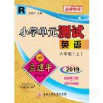 孟建平系列丛书:小学单元测试卷 六年级上 英语(2019年 人教版)