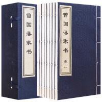 曾国藩家书 8卷线装竖排 手工宣纸曾国藩家书 精品装全八册 珍藏佳品