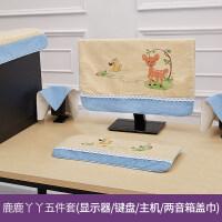 电脑罩 通用可晶显示器电脑防尘罩显示器主机键盘音响盖巾