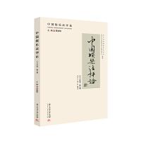 中国娱乐法评论(2019年卷・第2期)