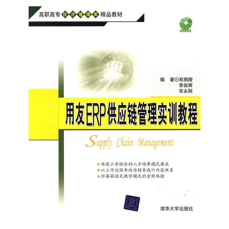 用友ERP供应链管理实训教程(配光盘)(高职高专经济管理类精品教材)
