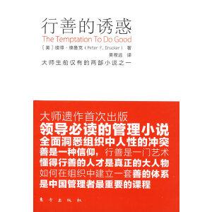 行善的诱惑(德鲁克小说首度来到中国,融合人性与管理 )
