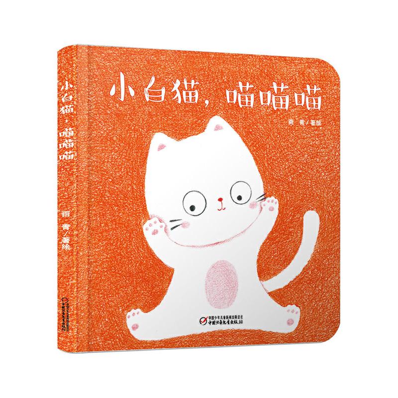 婴儿认知启蒙小绘本 小白猫,喵喵喵【0-3岁】