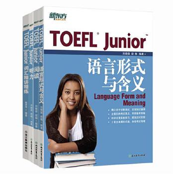 新东方 TOEFL Junior语言形式与含义+阅读+听力+词汇(套装共4册)