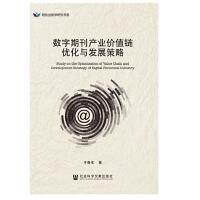 数字期刊产业价值链优化与发展策略