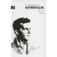 维特根斯坦全集(共12卷)(精装)