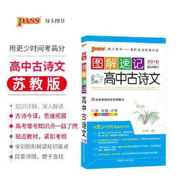 pass绿卡图书2019 图解速记高中古诗文苏教版 必修+选修 高考古诗文辅导资料