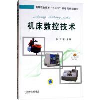 机床数控技术 机械工业出版社