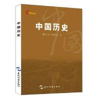 中国历史 9787508538655