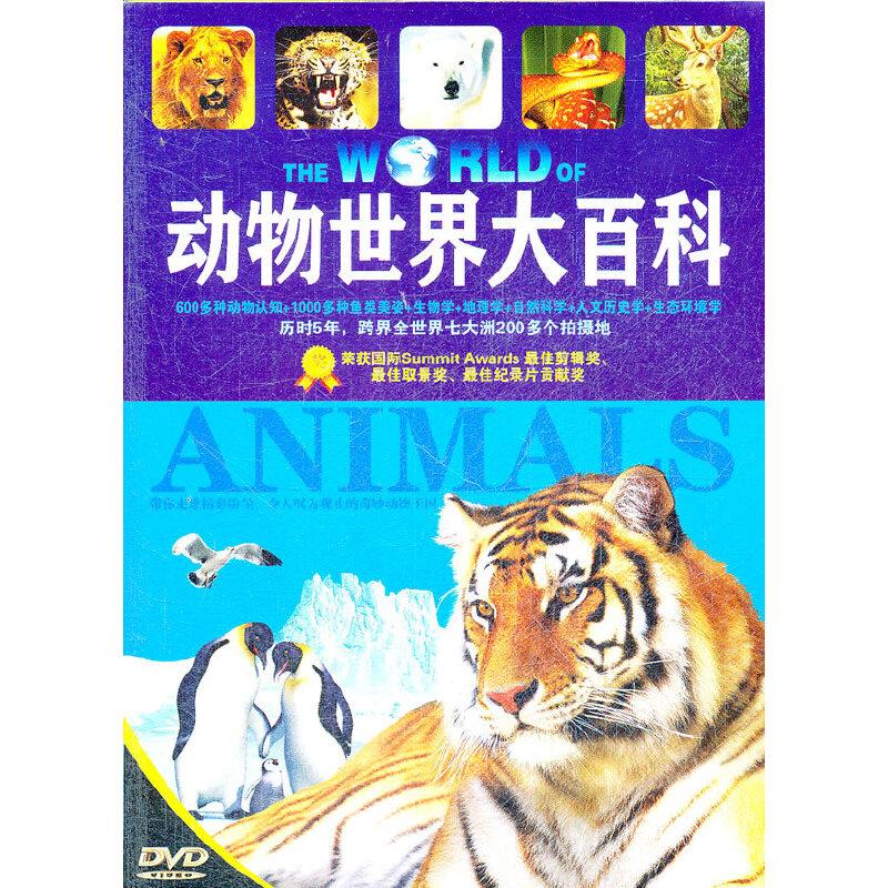 动物世界大百科(14dvd)