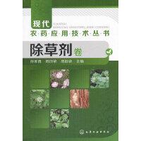 现代农药应用技术丛书--除草剂卷