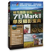 蜂鸟摄影学院Canon EOS 7D Mark II单反摄影宝典
