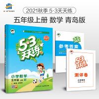 曲一线2021秋53天天练小学英语五年级上册QD青岛版英语同步练习