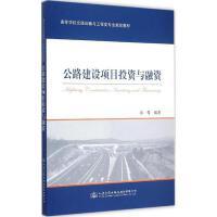 公路建设项目投资与融资 张擎 编著