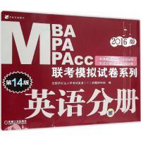 MBA MPA MPAcc联考模拟试卷系列(第14版,2016版)英语分册 全国研究生入学考试英语(二)命题研究组 编