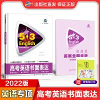 曲一线官方正品 2022版53英语高考英语书面表达全国各地高考适用 5年高考3年模拟高中英语