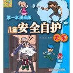 万有童书――儿童安全自护大全・银卷(漫画版)