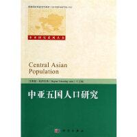 中亚五国人口研究