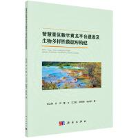 智慧景区数字黄龙平台建设及生物多样性数据库构建