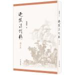 迦陵诗词稿(增订版)