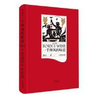 一千种风的味道 黄山 文学 长篇小说 红酒 葡萄酒 红酒入门 首部葡萄酒小说 拉图 拉菲 法定产区 木桐酒庄 单宁 酿