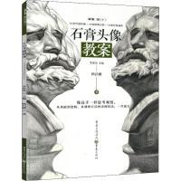 石膏头像教案 重庆出版社