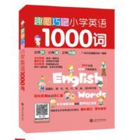 趣图巧记小学英语1000词 上海交通大学出版社