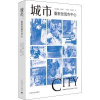 城市 重新发现市中心 上海译文出版社