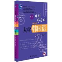 大学韩国语(第三版)(第三册)